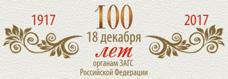 100-летие органов ЗАГС России