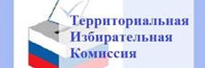 Территориальная избирательная комиссия