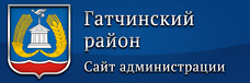 Администрация Гатчинского района Ленинградской области