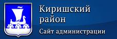 Администрация Киришского района Ленинградской области