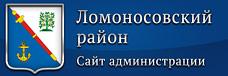 Администрация Ломоносовского района Ленинградской области