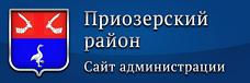 Администрация Приозерского района Ленинградской области
