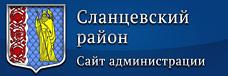 Администрация Сланцевского района Ленинградской области