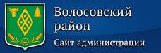 Администрация Волосовского района Ленинградской области