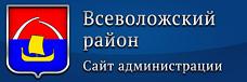Администрация Всеволожского района Ленинградской области