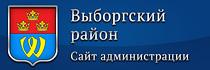 Администрация Выборгского района Ленинградской области