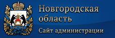 Администрация Новгородской области