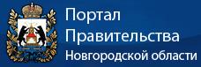 Портал Правительства Новгородской области