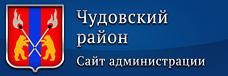 Администрация Чудовского района Новгородской области