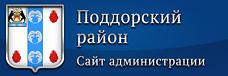 Администрация Поддорского района Новгородской области