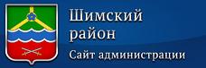 Администрация Шимского района Новгородской области