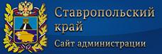 Администрация Ставропольского края