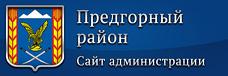 Администрация Предгорного района Ставропольского края