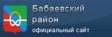 Официальный сайт администрации Бабаевского муниципального района
