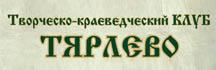 ТВОРЧЕСКО-КРАЕВЕДЧЕСКИЙ КЛУБ ТЯРЛЕВО
