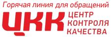 Центр Контроля Качества