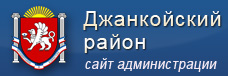 Администрация Джанкойского района