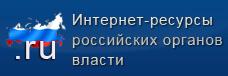 Интернет-ресурсы российских органов власти