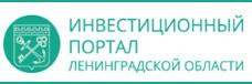Инвестиционный портал Ленинградской области
