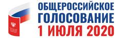 проведении общероссийского голосования по внесению изменений в Конституцию РФ