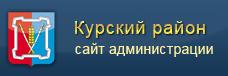 Администрация Курского муниципального района
