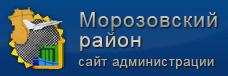 Администрация Морозовский район