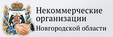 Некоммерческие организации Новгородской области