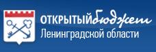 «Открытый бюджет» Ленинградской области