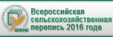Всероссийская сельскохозяйственная перепись 2016 года