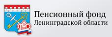 Пенсионный фонд в Ленинградской области