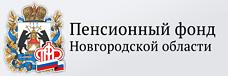 Пенсионный фонд в Новгородской области