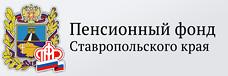 Пенсионный фонд в Ставропольском крае