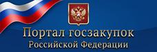 Портал госзакупок Российской федерации