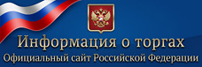Официальный сайт Российской Федерации для размещения информации о проведении торгов