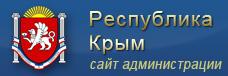 Администрация Республики Крым