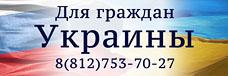 Для граждан украины