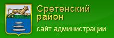 Администрация Сретенский район