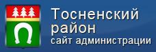 Администрация Тосненского района Ленинградской области