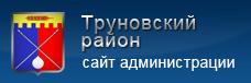 Администрация Труновского района Ставропольского края