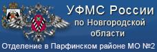 УФМС России по Новгородской области Отделение в Парфинском районе МО №2