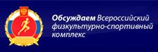 Всероссийском физкультурно-спортивном комплексе