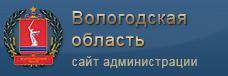 Администрация Вологодской области