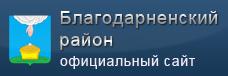 Администрация Благодарненскго района Ставропольского края