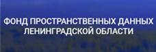 Фонд пространственных данных Ленинградской области