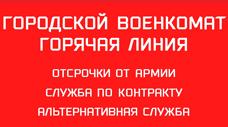 Горячая линия городского военкомата Санкт-Петербурга