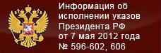 Информация об исполнении Указов Президента РФ от 7 мая 2012 года № 596-602, 606