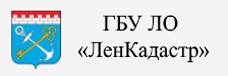 ГБУ ЛО «ЛенКадастр»