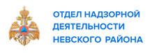 ОНДПР Невского района