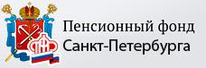 Пенсионный фонд Cанкт-петербурга