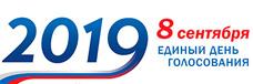 о местных выборах – 2019
